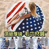 方妮FaNi❤【毛巾材質沙灘墊沙灘巾瑜珈墊露營海灘巾】度假野餐寵物墊地毯地墊