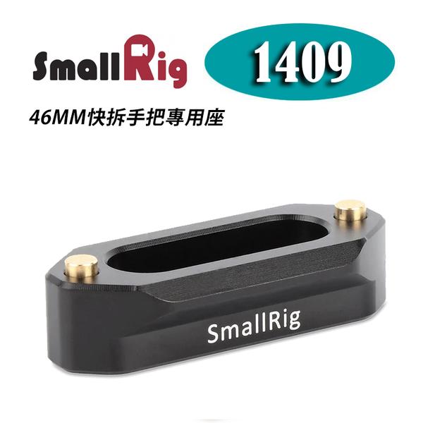 【EC數位】SmallRig 1409 NATO 46MM 快拆手把專用座 滑槽 手把 配件 Safety Rail