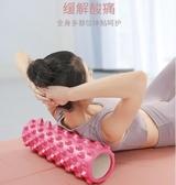 瑜伽柱 名艦健身泡沫軸瑜伽柱狼牙棒肌肉放松滾軸瘦腿瑯琊棒棍滾筒按摩軸部落