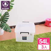 【HOUSE】J01透明萬寶箱54L(3入)