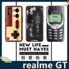realme GT 復古偽裝保護套 軟殼 懷舊彩繪 計算機 鍵盤 錄音帶 矽膠套 手機套 手機殼