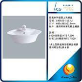 HCG和成 檯面上洗臉盆 歐風系列檯面上洗臉盆 L4002S-3113U