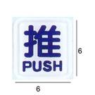 RE-601A 推 白底藍字 6x6cm 壓克力標示牌/指標/標語 附背膠可貼(僅售推)