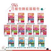 CIAO[貓咪機能巧餐包,14種口味,40g,日本製](一箱16入)