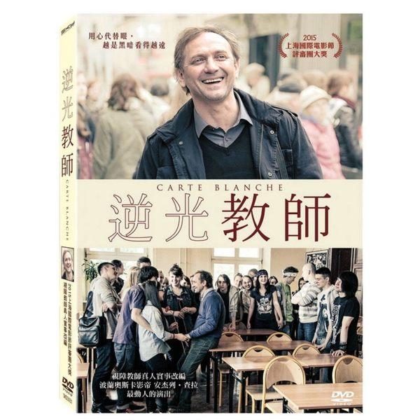 逆光教師 DVD (音樂影片購)