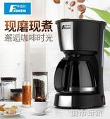 咖啡機 11 MD-208A 煮咖啡機家用全自動美式小型迷你咖啡壺 JD城市玩家