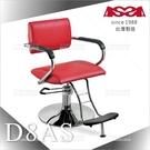 台灣亞帥ASSA | D8AS專業美髮椅-鍍鉻圓盤腳座(四色)[50838]開業設備