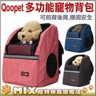 ◆MIX米克斯◆Qoopet.多功能寵物...