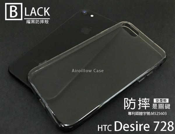 閃曜黑色系【高透空壓殼加厚防摔角】HTC Desire 728 D728x 矽膠空壓殼套皮套手機套殼保護套殼