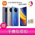 分期0利率 小米 POCO X3 Pro(6GB/128GB)6.67吋三主鏡頭雙卡雙待 智慧型手機(台灣公司貨)贈手機指環扣*1