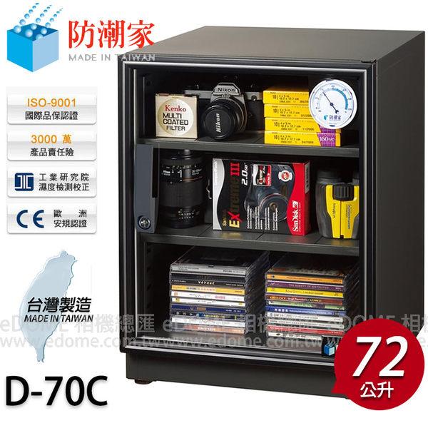 防潮家 D-70C 生活系列 72 公升 電子防潮箱 好禮三選一 (24期0利率 免運) 保固五年 台灣製造