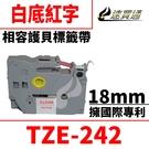 【速買通】Brother TZE-242/白底紅字/18mmx8m 相容護貝標籤帶