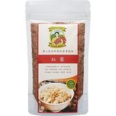 可樂穀 天然脫殼紅藜 250g/包(小包)