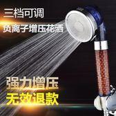 浴室增壓花灑噴頭手持洗浴噴頭沐淋浴頭熱水器淋雨花曬蓮蓬頭