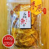 【譽展蜜餞】石斑魚干(辣味)/130g/170元
