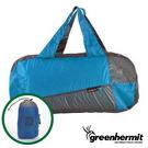 GREEN HERMIT 蜂鳥 超輕量旅行手提收納袋40L 薩克森藍 CT1340 折疊包/購物袋/手提袋/托特包/收納包