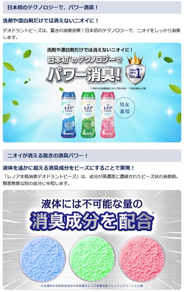 日本 P&G 洗衣芳香顆粒 本格消臭系列 香香豆 210ml 試用版【4965】