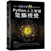 CV 深度學習:AI最完整的跨套件Python人工智慧電腦視覺