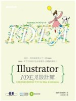 二手書博民逛書店《Illustrator : IDEA 設計館 - 適用CS5/