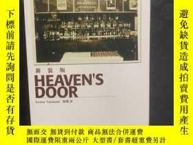 二手書博民逛書店HEAVEN S罕見DOORY241830 高橋步 日本 ISBN:9784921132538 出版2001