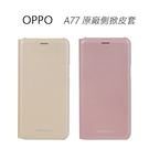 OPPO A77 原廠側掀皮套