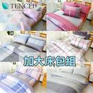 天絲床包組(含枕套)【雙人加大床包3件組】唯美線條、舒柔質感、親膚透氣、MIT台灣製