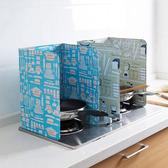 擋油板 隔熱板 隔油鋁板 炒菜隔板 廚房鋁箔 摺疊 耐熱 北歐風 鋁箔擋油板(大)【X004】生活家精品
