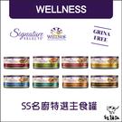 WELLNESS寵物健康〔SS名廚特選主食貓罐,8種口味,79g〕(一箱24入) 產地:泰國