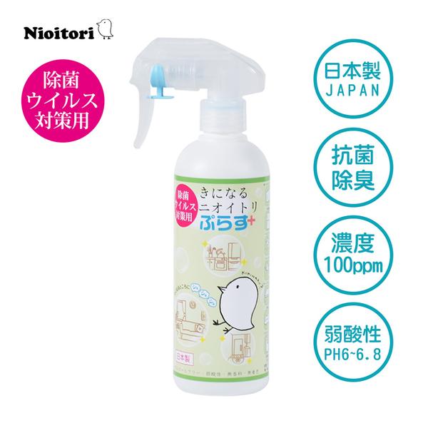 【nicegoods】日本製太洋次氯酸抗菌液-300ml(次氯酸水 日本 防疫 抑菌 噴霧 防護)