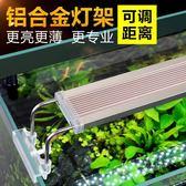 (好康免運)魚缸燈LED水草燈架草缸燈水族箱防水照明燈架藻缸燈LED支架燈XW