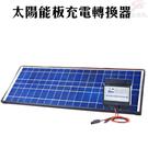 金德恩 台灣製造 太陽能板充電轉換器/控...