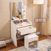 全館88折上折→梳妝台 小戶型板式臥室迷你50簡約現代化妝桌60厘米簡易經濟型WY