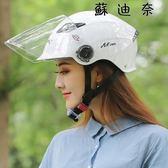 安全帽 摩托車頭盔女男式安全帽