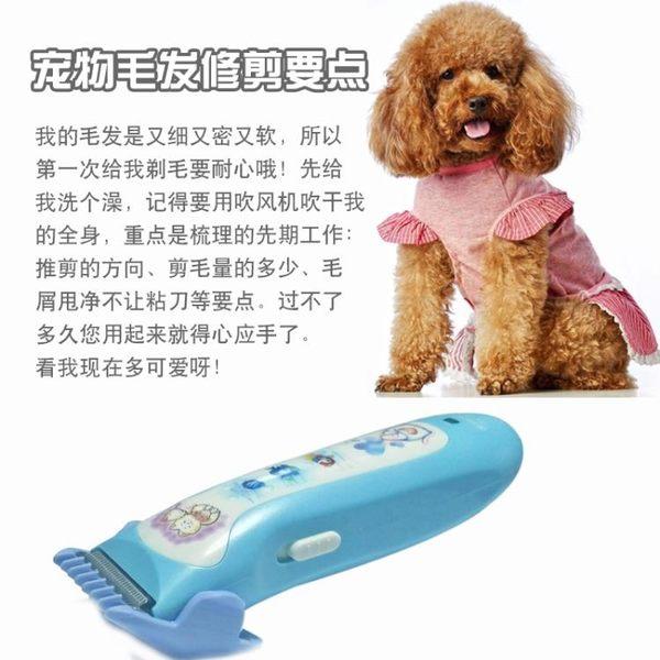 狗狗剃毛器泰迪寵物電推剪貓咪剪毛神器狗毛剃腳毛器修毛刀電推子MBS『艾麗花園』