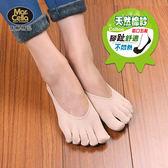 瑪榭 低口五趾止滑船襪(3色可選)【愛買】