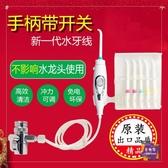 沖牙機 手動水牙線水龍頭口腔沖洗器去牙漬噴水沖牙矯牙正畸家用沖洗牙齒【快速出貨】