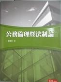 【書寶二手書T8/大學法學_WGL】公務倫理暨法制論_劉昊洲