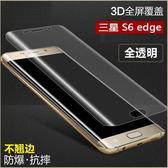 3D曲面玻璃鋼化貼 三星 S6 edge Plus 全屏覆盖 防爆高清玻璃膜 三星 S6 edge 防刮防爆 強化玻璃貼
