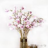 仿真手感玉蘭花枝多頭木棉花束家居客廳布景插花裝飾餐桌擺設假花igo 晴天時尚館