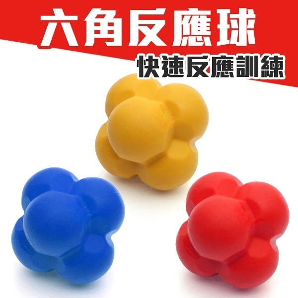 MDBuddy反應球(REACTION BALL變向球 六角球敏捷球靈敏球健身