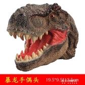 手偶玩具-恐龍手偶玩具 霸王龍仿真軟膠可動手套 恐龍模型動物玩具手偶 現貨快出