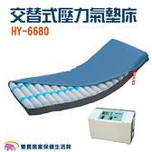HO YANG 禾揚交替式壓力氣墊床優惠組 HY-6680 三管交替 減壓氣墊床 補助B款 防褥瘡氣墊床 防褥瘡床墊