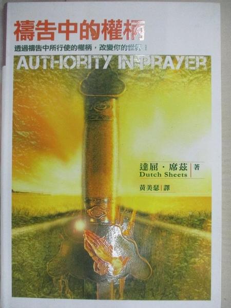 【書寶二手書T1/宗教_AWQ】禱告中的權柄_達屈.席茲(Dutch Sheets)著; 黃美瑟譯