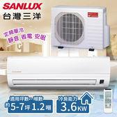 【台灣三洋SANLUX】5-7坪 定頻單冷分離式冷氣 一對一 /SAE-36FEA+SAC-36FEA(含基本安裝)
