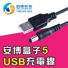 安博盒子 USB供電線 汽車必備 行動電...