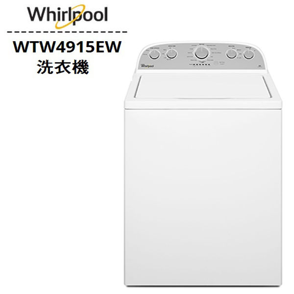 【24期0利率+基本安裝+舊機回收】Whirlpool 惠而浦 WTW4915EW 直立式 13KG 洗衣機 公司貨