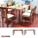 【RICHOME】TA404專人到府組裝《404款實木餐桌》餐桌/吃飯桌/團員桌