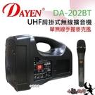(DA-202BT)肩背式單頻教學手提擴大機.USB內建充電池.學校教學.導覽.選舉.廟會超大聲(手握)