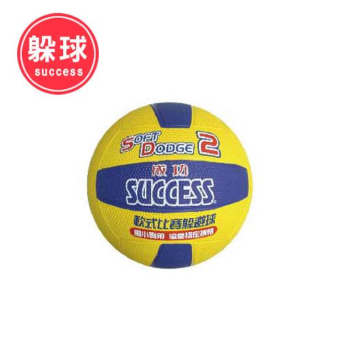 成功 2號軟式比賽躲避球