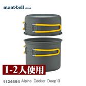 【速捷戶外】日本mont-bell 1124694 Alpine Cooker Deep13 一~二人鋁合金湯鍋,登山露營炊具,montbell